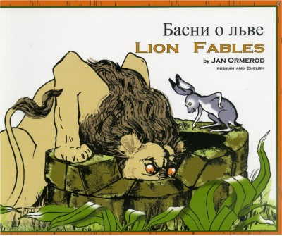 Lion Fables in Arabic & English (PB)_