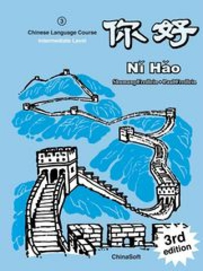 Ni Hao, Volume 3 Textbook with Software Download, 3rd Edition (Simplified)