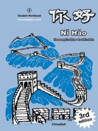 Ni Hao, Volume 3 Workbook, 3rd Edition (Simplified)
