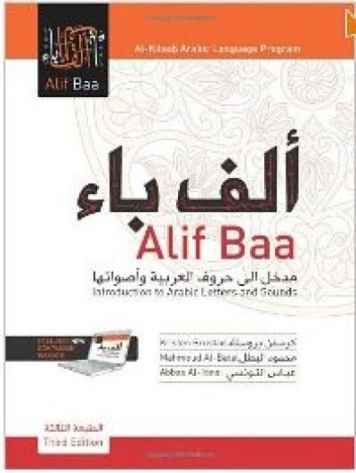 Alif Baa with Multimedia - Introduction to Arabic Letters and Sounds, Third Edition