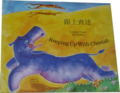 Keeping up WIth Cheetah in Chinese & English (PB)