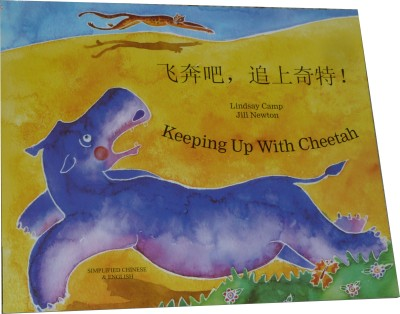 Keeping up WIth Cheetah in Chinese (simp) & English (PB)