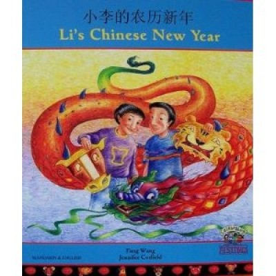 Li's Chinese New Year in Japanese & English (PB)
