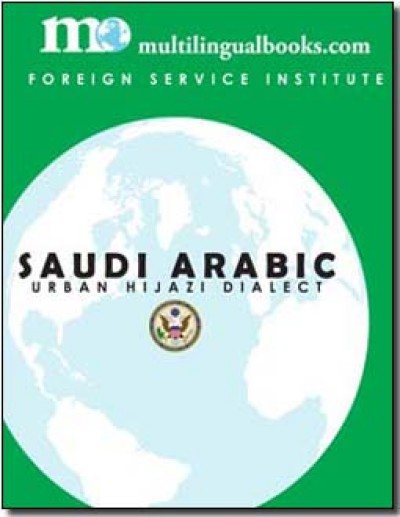 FSI Saudi Arabic Course Download