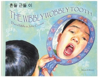 Wibbly Wobbly Tooth in Arabic & English