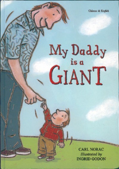 My Daddy is a Giant in German & English (PB)