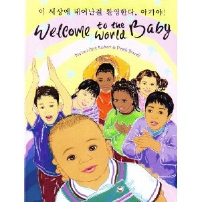 Welcome to the World Baby in Korean & English (PB)
