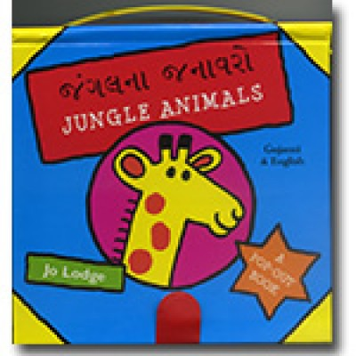 My Little Case of Jungle Anamils in Swahili & English (boardbook)