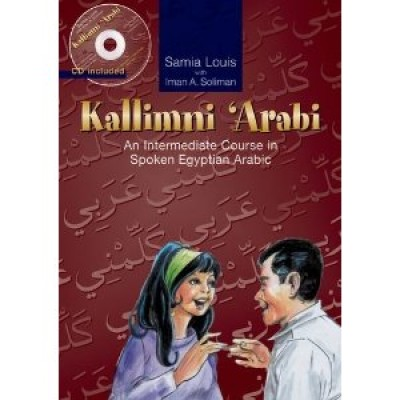 Kallimni Arabi (book & CD): An Intermediate Course in Spoken Egyptian Arabic