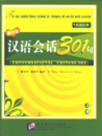 Conversational Chinese 301 Audio CD's Vol 1