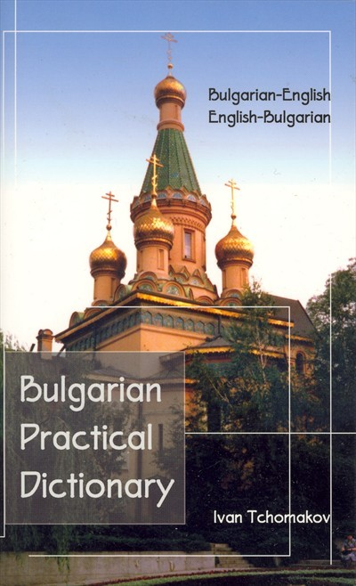 Hippocrene - Bulgarian <> English Practical Dictionary
