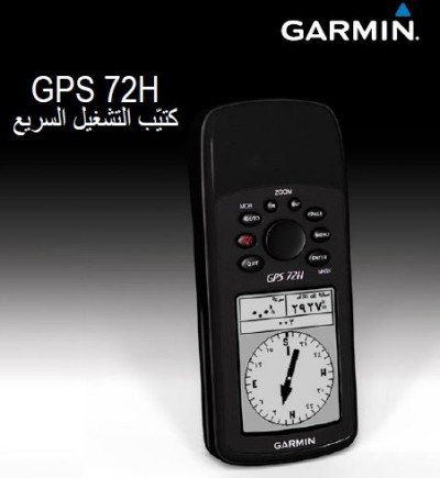 Garmin GPS System in Arabic Model #72 H