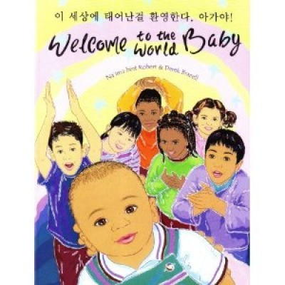 Welcome to the World Baby in Portuguese & English (PB)