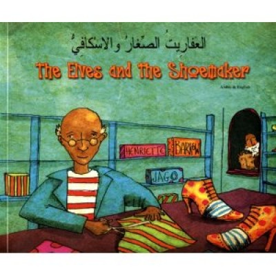 Elves & the Shoemaker in Portuguese & English (PB)