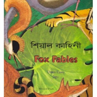 Fox Fables in Gujarati & English (PB)