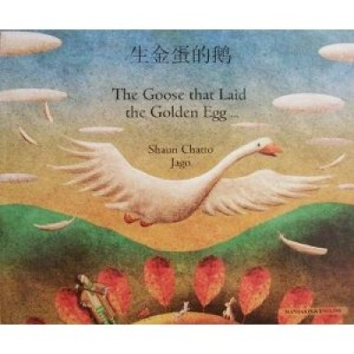 Goose Fables in Chinese (trad) & English (PB)