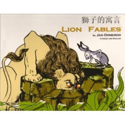 Lion Fables in Chinese (trad) & English (PB)_