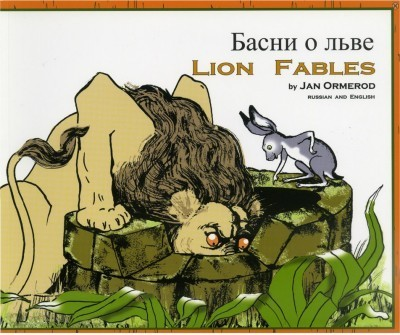 Lion Fables in Lithuanian & English (PB)_