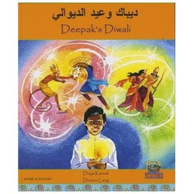 Deepak's Diwali in Urdu & English
