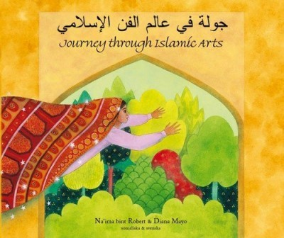 Journey Through Islamic Arts in Chinese & English (PB)