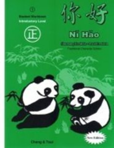 Ni Hao, Volume 1 Workbook, 3rd Edition (Traditional)