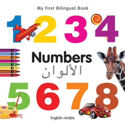 My First Bilingual Book of Numbers in Arabic & English