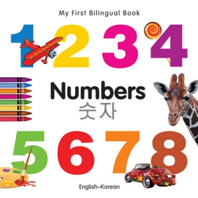 My First Bilingual Book of Numbers in Korean & English