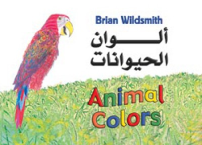 ANIMAL COLORS Board Book in Arabic & English