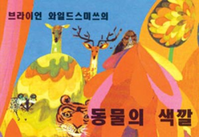 ANIMAL COLORS board book in Korean
