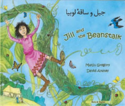Jill and the Beanstalk in Albanian & English HB