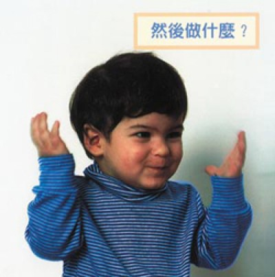 WHAT HAPPENS NEXT? board book in Chinese (trad) only