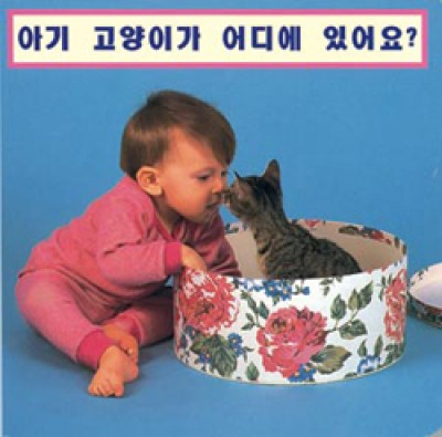 WHERE'S THE KITTEN? board book in Korean only