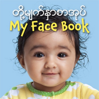 MY FACE BOOK in Burmese & English board book