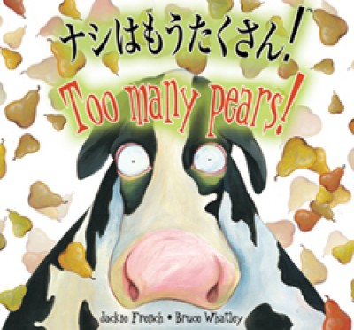 TOO MANY PEARS! in Japanese & English [PB]