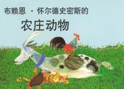 Farm Animals in Chinese (simp) only by Brian Wildsmith