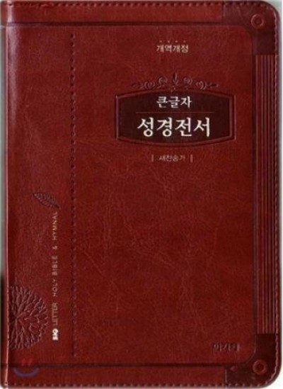 Large Print Korean Bible - w/new hymns (combination index)