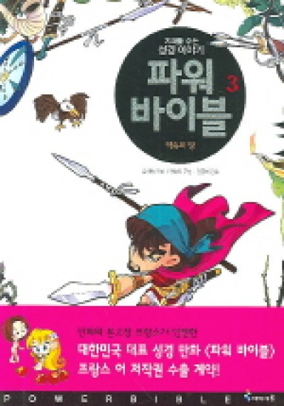 Power Bible Vol 3 - (Korean Language Version)
