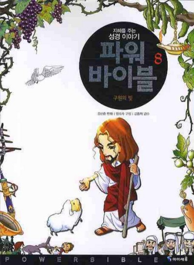 Power Bible Vol 8 - (Korean Language Version)