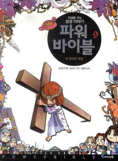 Power Bible Vol 9 - (Korean Language Version)