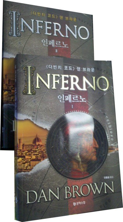 Inferno Vol 2 in Korean by Dan Brown