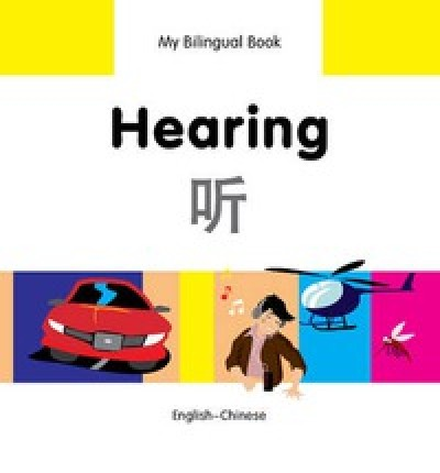 Bilingual Book - Hearing in Chinese & English [HB]