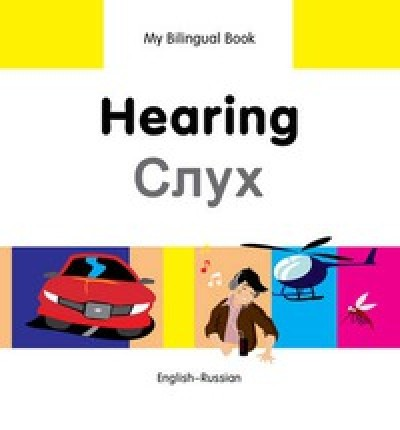 Bilingual Book - Hearing in Russian & English [HB]