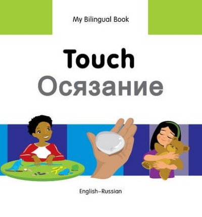 Bilingual Book - Touch in Russian & English [HB]