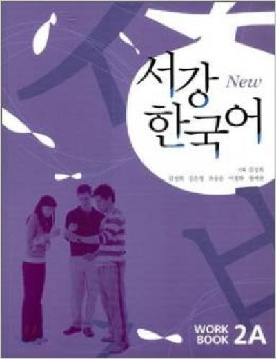 Sogang Korean 2A: Workbook (New Series) (Paperback)