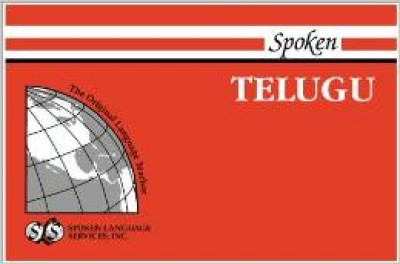Spoken Telugu Level I (374 pages with Audio CD's)