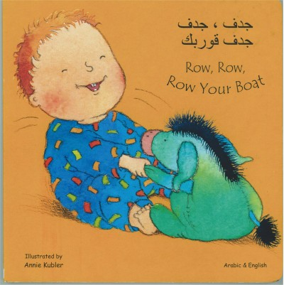 Row, Row, Row your Boat in Arabic & English (Boardbook)