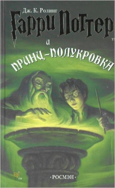 Harry Potter in Russian [6] and Half-Blood Prince/Garri Potter i Prints-polukrovka