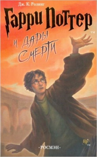 Harry Potter in Russian [7] and Deathly Hallows