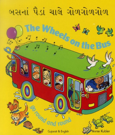 Wheels on the Bus in Gujarati & English (Board book)