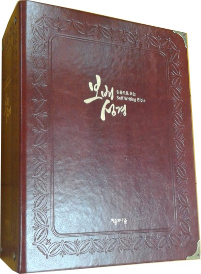 Bible - Self Writing Bible